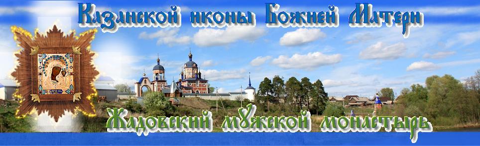 Жадовский мужской монастырь Казанской иконы Божией Матери