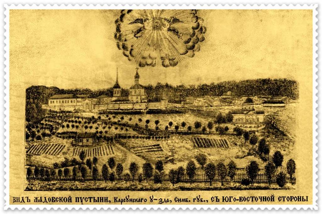 Жадовский монастырь история